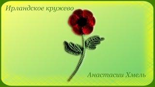 Мак вязанный крючком.  Часть 1 Цветок.  Ирландское кружево.  Видео-урок.