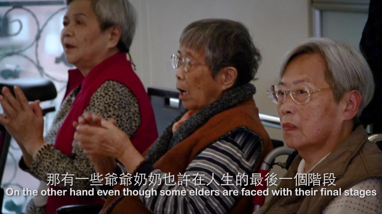 至少還有你-台灣長期照顧工作者微電影
