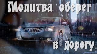 видео Православная молитва о путешествующих в дальнюю дорогу. Обсуждение на LiveInternet