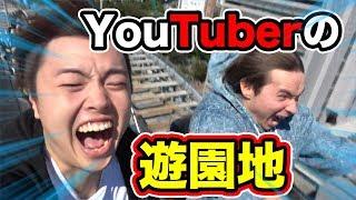 遊園地園内は商用動画撮影禁止となっておりますが、 今回の動画撮影は特...