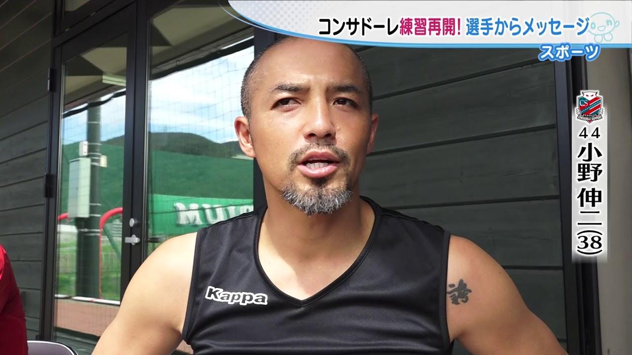コンサドーレ練習再開 小野伸二からメッセージ - YouTube