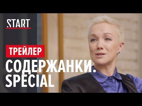 Содержанки Special (18+) || Ток-шоу || Официальный трейлер