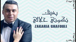 Zakaria Ghafouli - Bghitek Tkoni Hlali (EXCLUSIVE) | زكرياء الغفولي - بغيتك تكوني حلالي