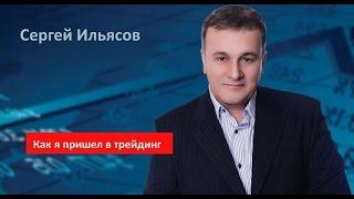 Сергей Ильясов. Как я пришел в трейдинг