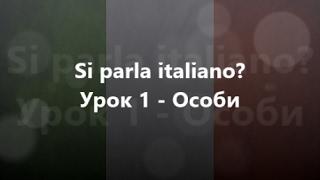 Італійська мова: Урок 1 - Особи