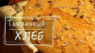 Хлеб из тыквы хоккайдо. Салат с заправкой  из авокадо.