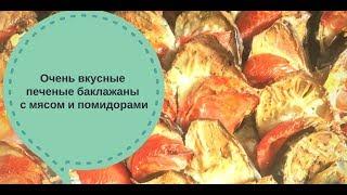 Печеные баклажаны с мясом и помидорами
