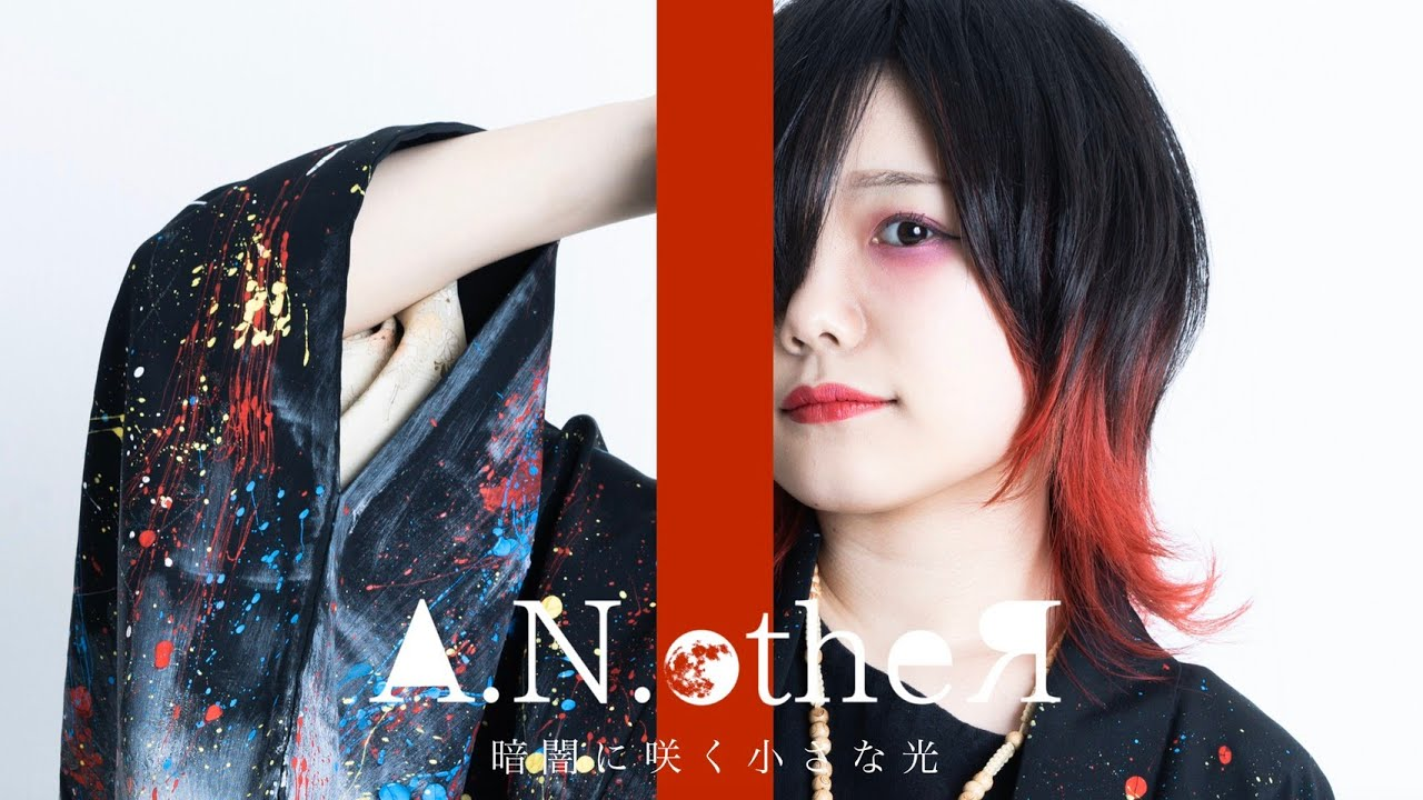 A.N.otheЯ – 暗闇に咲く小さな光 (Kurayami Ni Saku Chīsana Hikari)