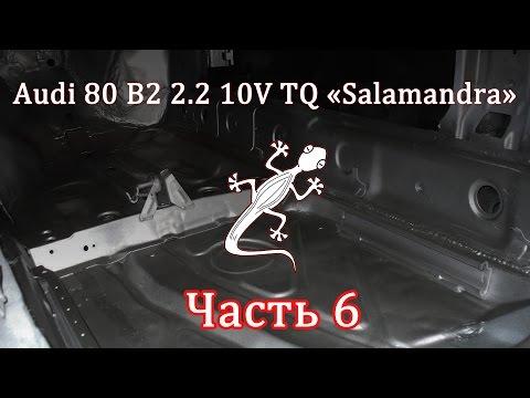 Audi 80 2.2 10V TQ Часть 6 - Завершаем восстановление днища, порогов и дверных проемов.