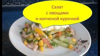 Салат с овощами и копченой курочкой, очень вкусный!