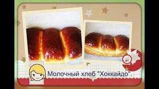 """Японский молочный хлеб """"Хоккайдо""""."""