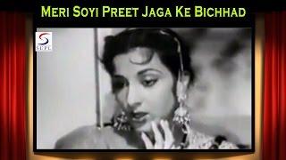 Meri Soyi Preet Jaga Ke Bichhad | Geeta Roy | Darogaji @ Nargis, Jairaj, Neelam