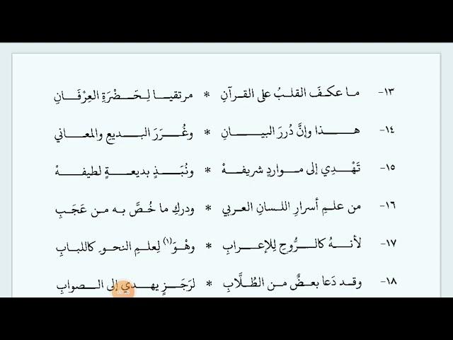 Ilmu Balaghoh // Al-Jauharul Maknun // bait 14-24 // Pertemuan 3