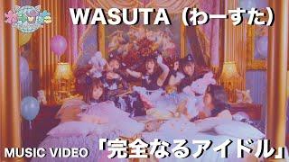 わーすた(WASUTA)「完全なるアイドル」(Kanzen naru Idol)Music Video