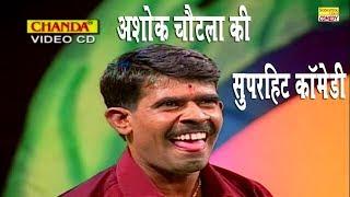 अशोक चौटाला की सुपर हिट कॉमेडी  ||  Ashok Chautala  || New Comedy 2018