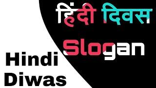Hindi Diwas Slogan & Quotes | In Hindi