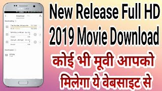 2019 New Release Movie How to download | Download New Bollywood movie with proof in hindi