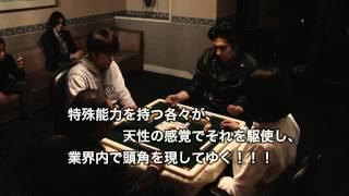 高校生の武田俊(佐野和真)は同級生の山口愛(水崎綾女)に麻雀の才能...