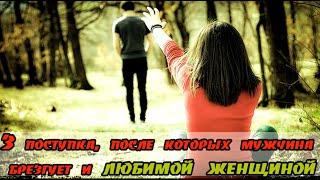 3 поступка после которых мужчина брезгует и любимой женщиной Отношения мужчины и женщины