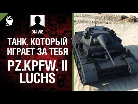 Pz.Kpfw. II Luchs - Танк, который играет за тебя №6 - от DNIWE [World of Tanks]