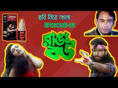 "Chhobi Niye Khela Ep 02  ""Ranga Bou"" Movie Funny Review"