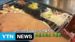 본사도 가맹점도 상생하는 모범 프랜차이즈 / YTN (…