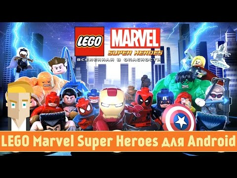LEGO Marvel Super Heroes для Android - обзор от Game Plan