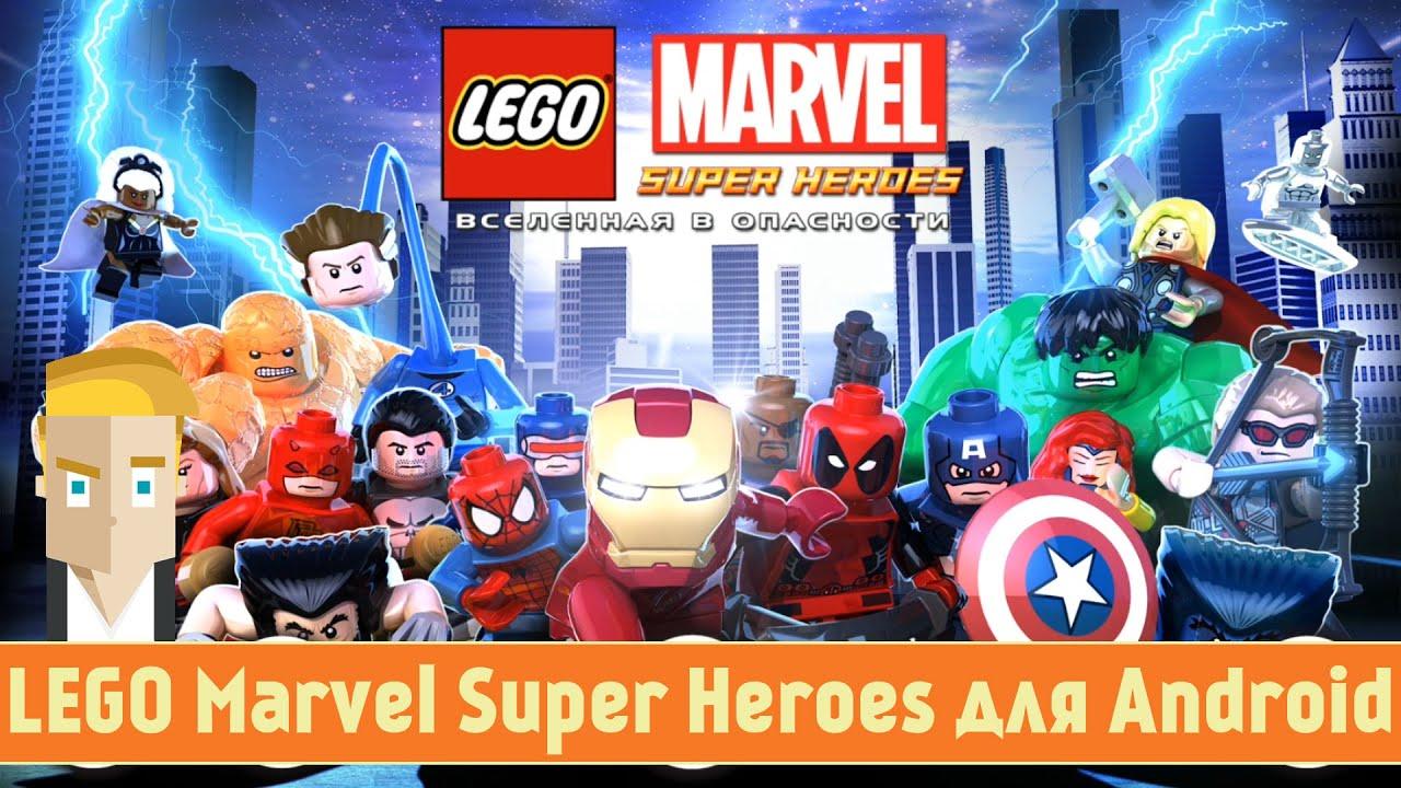 Скачать мод на lego marvel superheroes