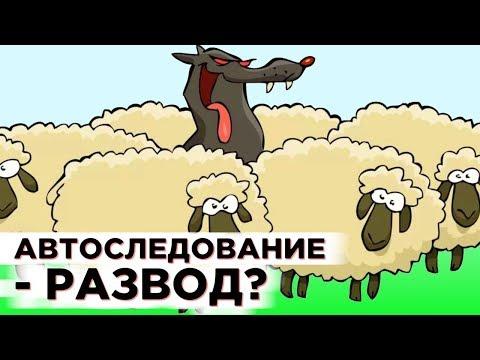 Автоследование на Московской бирже / Стоит ли вкладывать деньги?