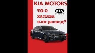 Нулевое То На Kia Optima 2018 - Халява Или Развод?