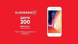 iPhone 8 у Подарунок* на Новий Рік від ELDORADO!