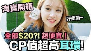 [淘寶開箱] 超便宜!全部$20塊!超美耳環開箱!feat 天貓(合作)  Mira 咪拉