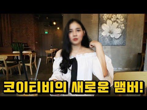 코이티비의 새로운 맴버를 소개합니다!! (feat. 베트남 항공권 이벤트)
