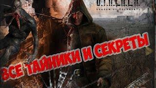 Все секреты и тайники Свалки S.T.A.L.K.E.R.: Тень Чернобыля №2.