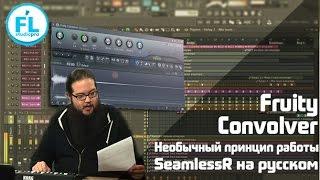 Что делает и как работает VST Fruity Convolver в FL Studio 12. Перевод урока SeamlessR на русском