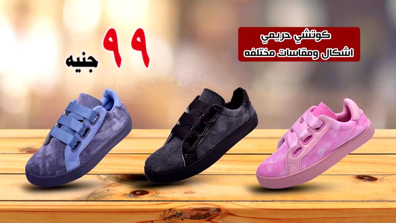 c01fa34628ccf مهرجان الشنط و الأحذية المدرسية من الخميس للسبت 9-11 أغسطس فى جميع ...