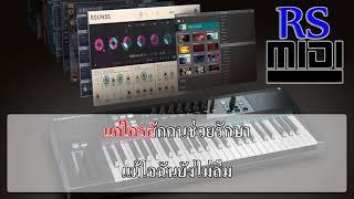 พิษรัก : พริกไทย [ Karaoke คาราโอเกะ ]