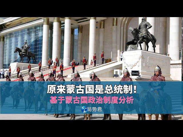 【局势君】原来蒙古国是总统制!(It turns out that Mongolia is a presidential system)