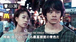 『舟を編む』の石井裕也監督最新作。2017年、渋谷、新宿。ふたりは出会...