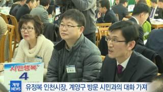 2월 4주_유정복 인천시장, 계양구 방문 '시민행복+ 대화' 시간 가져 영상 썸네일