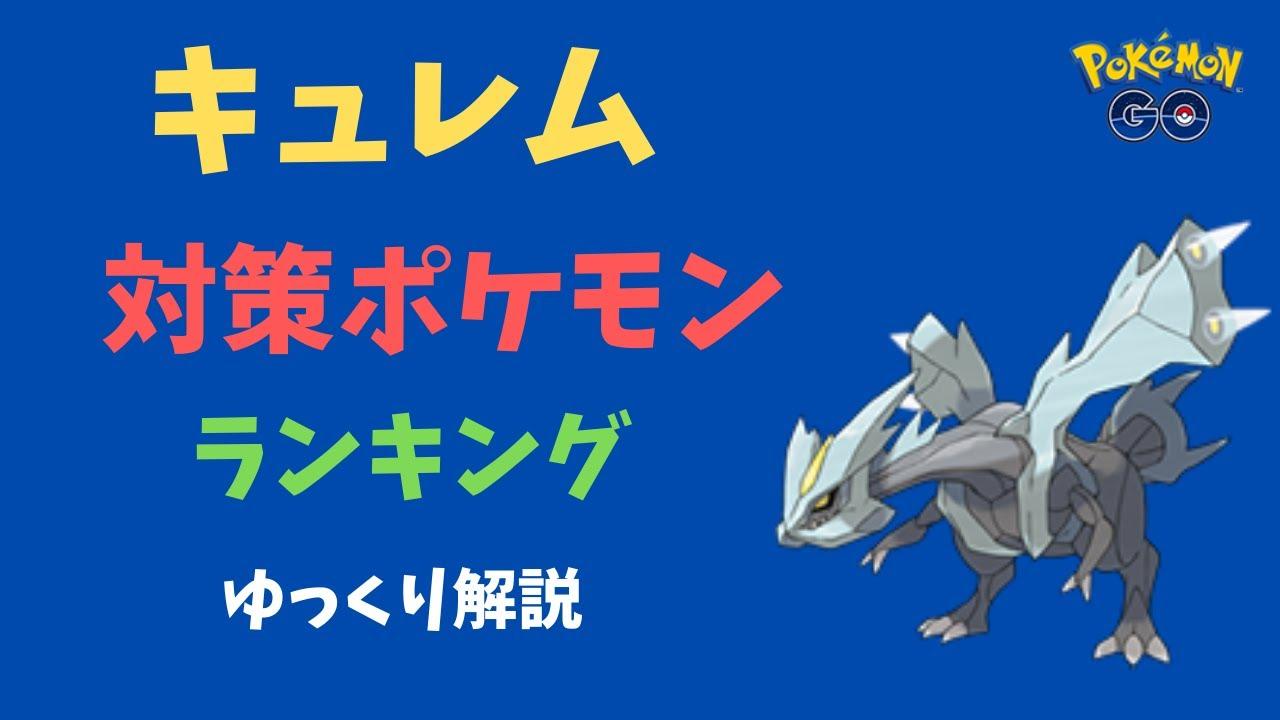 【ポケモンGO】キュレム 対策 ポケモン ランキング【ゆっくり解説】