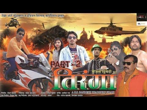 Tiranga_Full_Movie_Bhojpuri_2018_Part 02