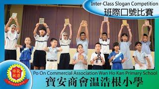Publication Date: 2019-09-19 | Video Title: POCAWHK Class Slogan Competiti