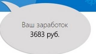 Как заработать в интернете  1000 рублей за 10 минут   Заработок  на выполнении заданий