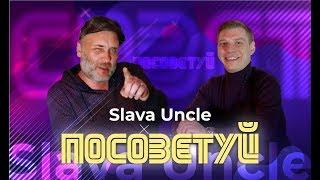 Slava Uncle - Dj, промоутер, ресторатор | Ненавидел Харламова. Песни на ТНТ. Про музыку. Эстафета АГ
