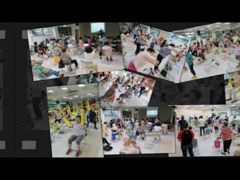 106/09/14華江社區照顧關懷據點活動影片
