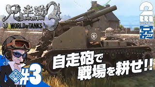 #3【WoT】兄者が挑む戦車道シーズン3 自走砲で戦場を耕せ【2BRO.】