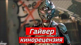 Гайвер (1991) кинорецензия LFTL