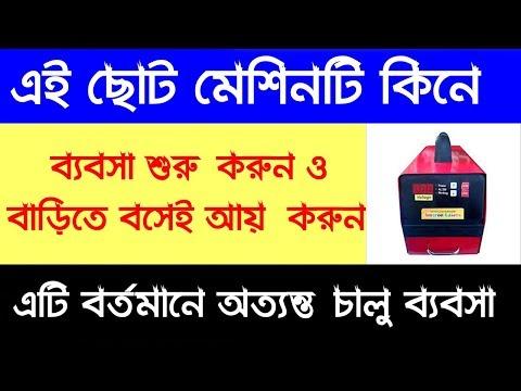 বাড়িতে বসেই ব্যবসা শুরু করুন || business idea in bangla || rubber stamp making business