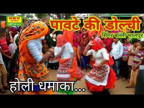Holi Song Balli Gurjar Bhalpur  मैया री मेरो छोटो सो बलम हगो भर्ती कौन जोतगो 18 बिगे धरती Holi Supar